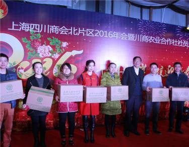 丰年稔岁 猴迎新春----上海市四川商会北片区2016年会