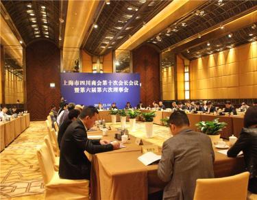 商会第十次会长会议暨第六届第六次理事会成功召开