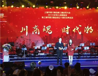 川商十年耕耘时代潮 上海市四川商会成立十周年
