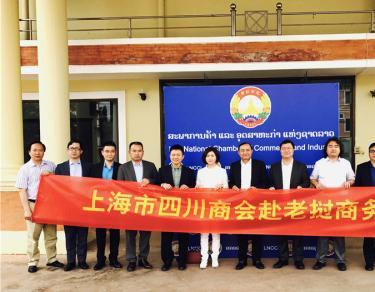 上海市四川商会赴老挝商务考察纪实