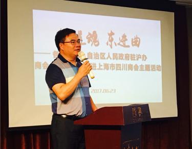 各省市自治区人民政府驻沪办 商会走进上海市四川商会活动