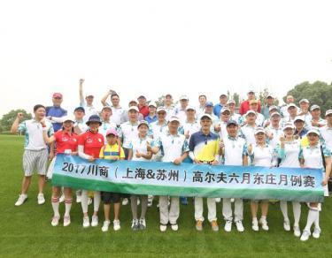 上海川商与苏州川商高尔夫球队友谊赛成功举行