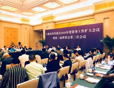 商会2018年常务工作扩大会议暨第三届理事会第三次会议