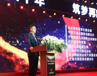 跃动四十年 筑梦再出发——2019上海川商大会成功举行