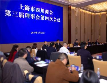 上海市四川商会三届四次理事会议成功举行