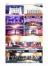 川沪信息-2019上海川商大会特刊9