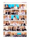 川沪信息-2019上海川商大会特刊14