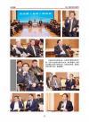 川沪信息-2019上海川商大会特刊16