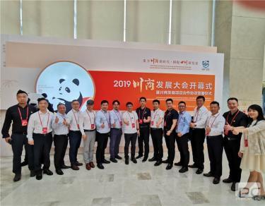 我商会会长黄远成带队上海川商代表团出席2019川商发展大会