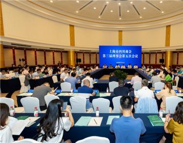 上海市四川商会三届五次理事会议成功召开?