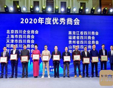 """我威廉希尔荣获第五届全球川商年会""""2020年度优秀威廉希尔"""""""