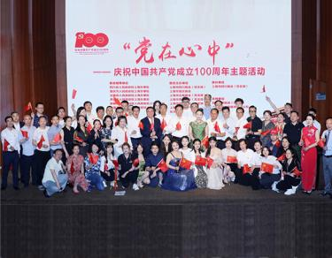 """党在心中""""上海6家省级威廉希尔联动庆祝中国共产党成立100周年"""